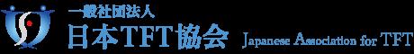 日本TFT協会