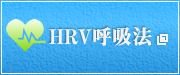 HRV呼吸法 Heart Earth Link