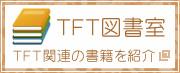 TFT図書室